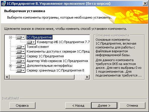 Установка 1с под vista 1с 8.2 бд sql установка