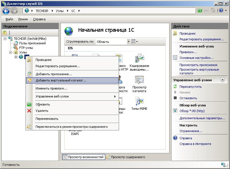 1с настройка веб сервера windows 7 1с 8 автосервис crack
